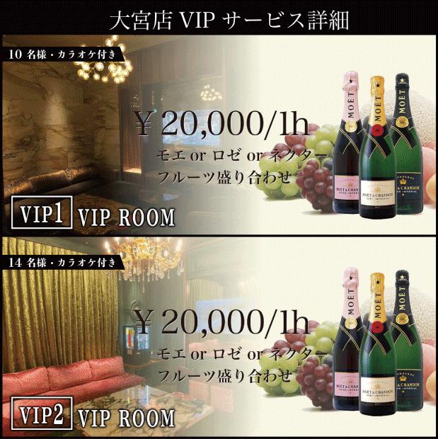 大宮店VIPルーム料金とサービス詳細