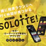 公式アプリ『SOLOTTE !』って結局のところ何?